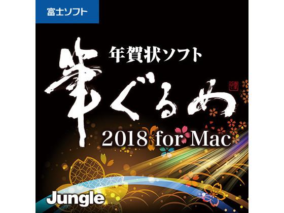 筆ぐるめ 2018 for Mac 【ジャングル】の紹介画像