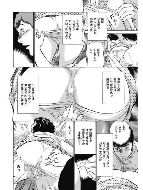 新・ホントにあったHな体験 【第10話】【単話】