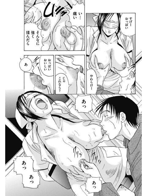 淫乱病棟・乱れ白衣 【第3話】【単話】