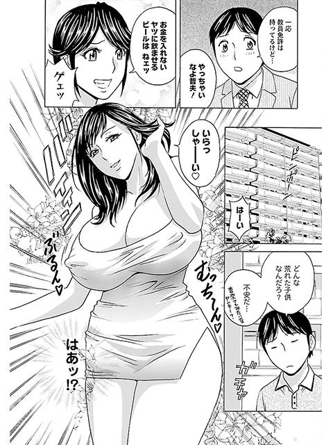 ハッスル団地妻 デジタルモザイク版 : 2