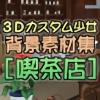 [T.O.P.] の【3Dカスタム少女背景素材集 [喫茶店]】