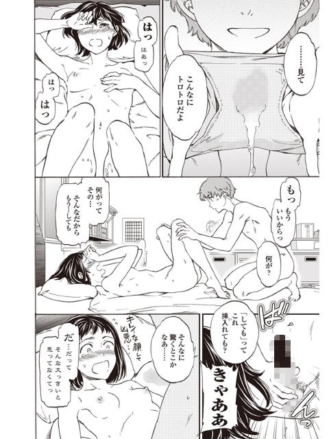 サキュバスとインキュバス【単話】