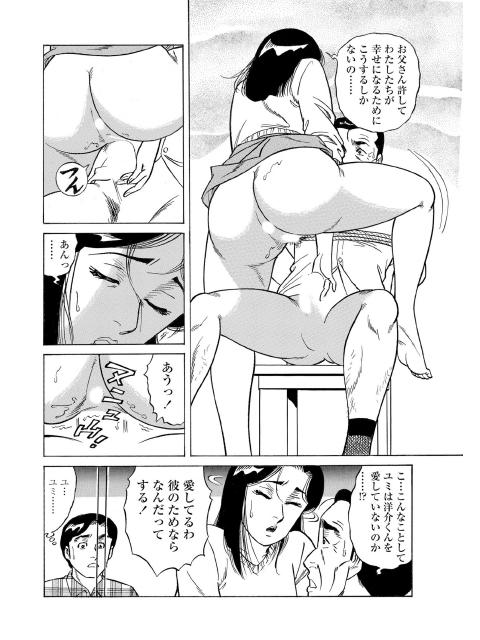 リハビリ痴療【単話】