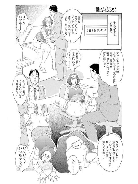 有閑主婦のおC事【単話】