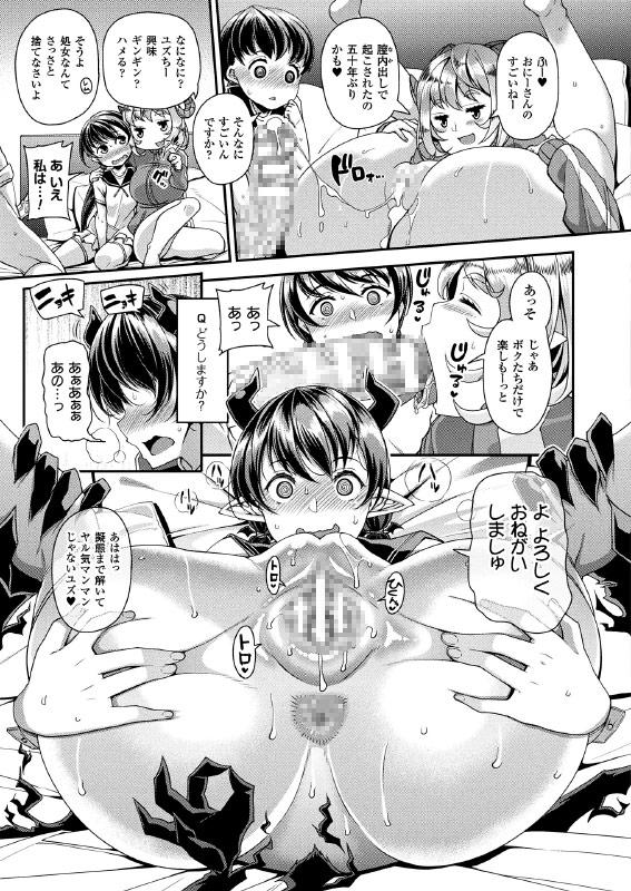 【50%OFF】コミックアンリアル Vol.70【2021サマーCP】のサンプル画像5