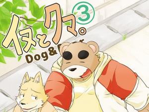 イヌとクマ。3