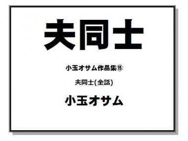 [小玉オサム文庫] の【夫同士 小玉オサム作品集(15)】