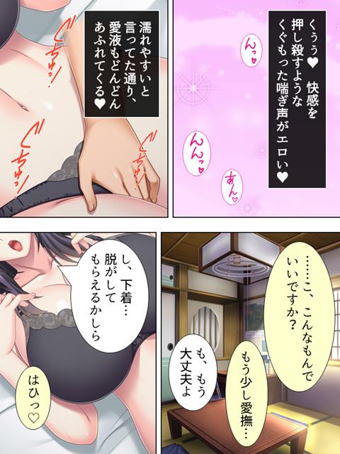 失業男と巨乳母娘 〜日給五千円の桃色生活〜 第2巻