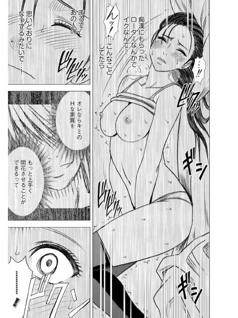 ヴァージントレイン 総集編 【上巻】