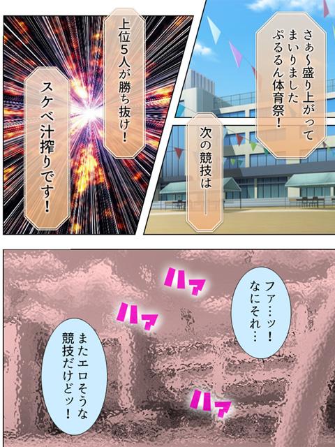激闘!ぷるるん体育祭 〜一番ヌいた娘1等賞〜 第4巻