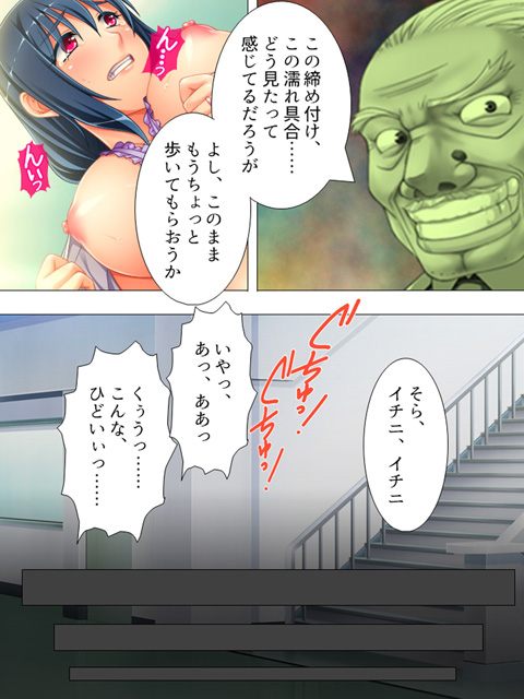 覗きの代償 〜義父と姉妹の秘密〜 第5巻