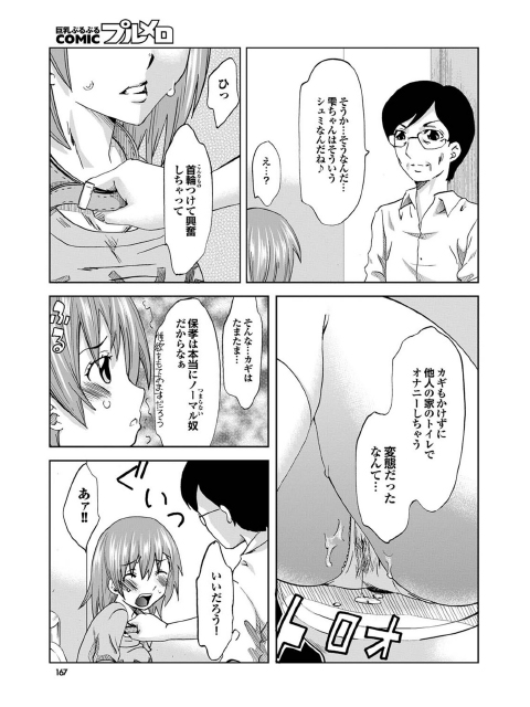 ペット化する彼女【単話】