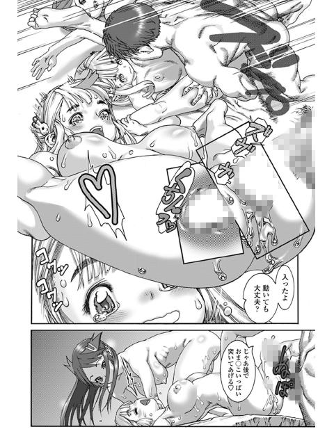 ふたコブ【単話】