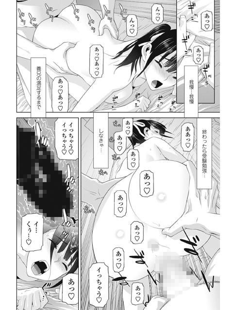 義妹の告白【単話】