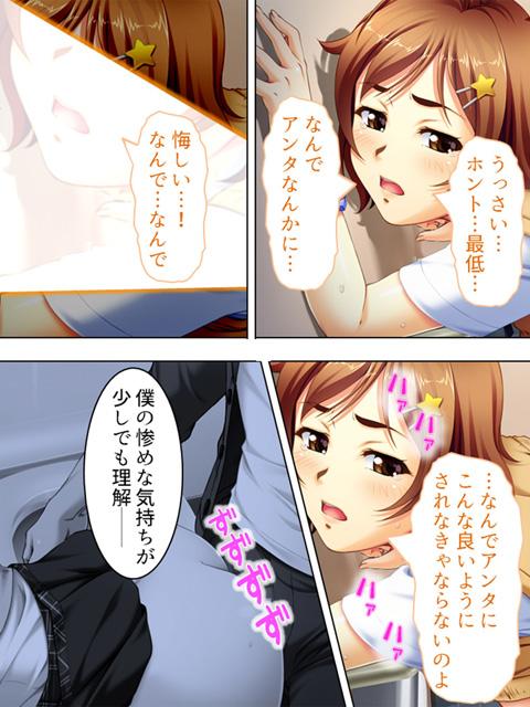 マン引き制裁 〜立場逆転!生意気妹への躾け〜 第2巻