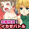 [志田泉] の【SEX BATTLE<学園対抗!寝取られ輪姦ゲーム>】