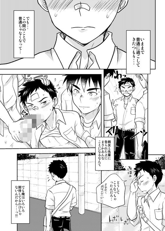 [コツムヂヤ] の【恋愛!!エスカレーション】