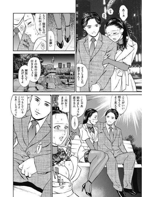 背徳婦人 【第9話】【単話】