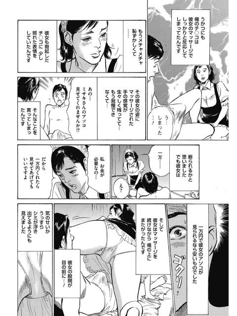 新・ホントにあったHな体験 【第13話】【単話】