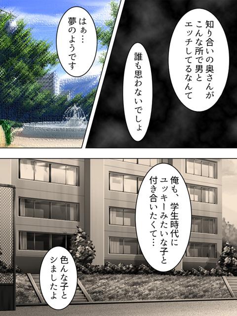 初恋の元アイドルは人妻に 〜こんなの旦那じゃ味わえない!〜 第3巻