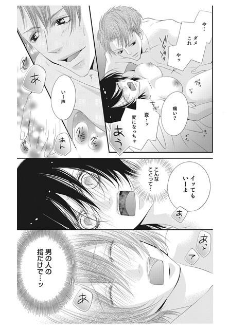 きみとせっくすふる【コミックス版】