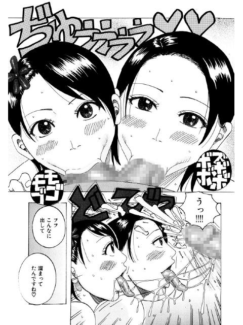 ハグハグボイン【単話】