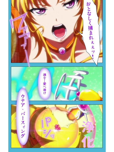 【フルカラー成人版】魔獣浄化少女ウテア soul.1 カレンの花 第一巻