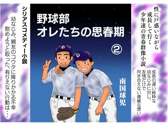 [南国球児] の【野球部オレたちの思春期(2)】