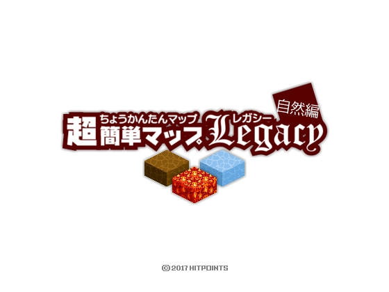 [ヒットポイント] の【超簡単マップLegacy自然編】
