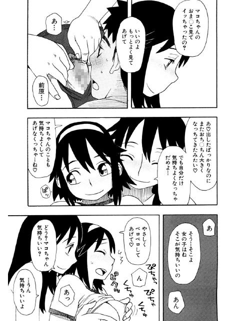 彼女のママ【単話】