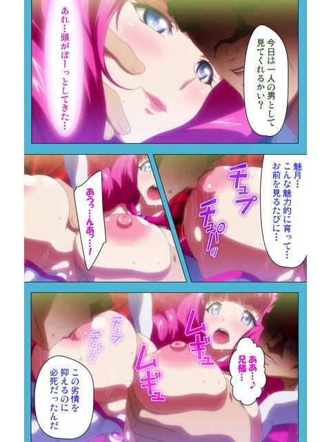 【フルカラー成人版】魔獣浄化少女ウテア soul.2 ミズキの鏡 第二巻