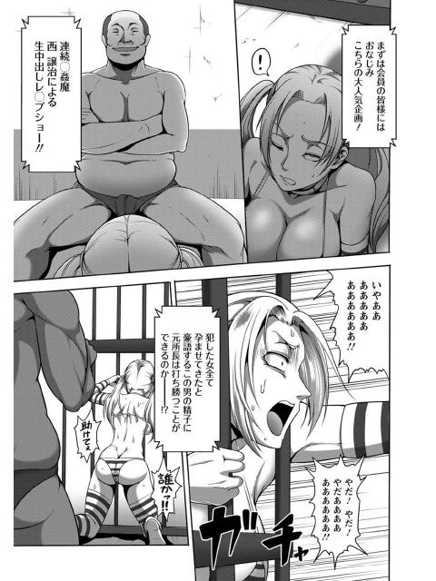 姦獄収監 〜痴肉刑執行中〜【単話】
