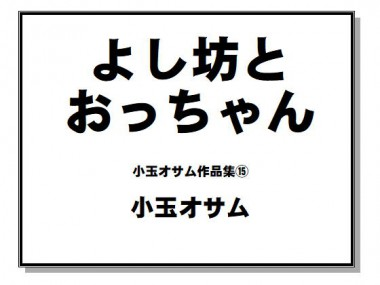 [小玉オサム文庫] の【よし坊とおっちゃん】