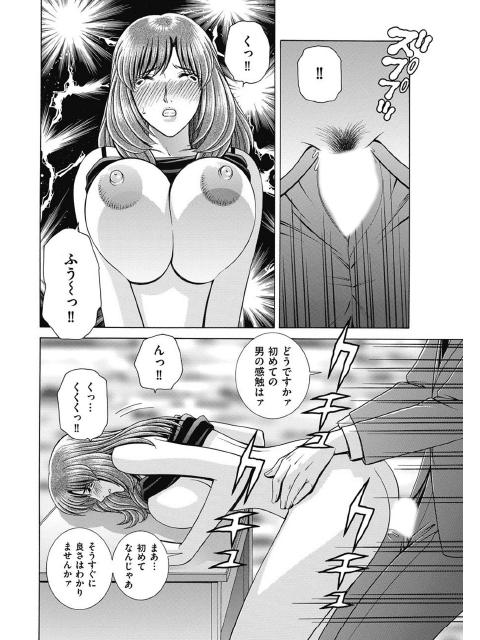 恥辱の教室【単話】