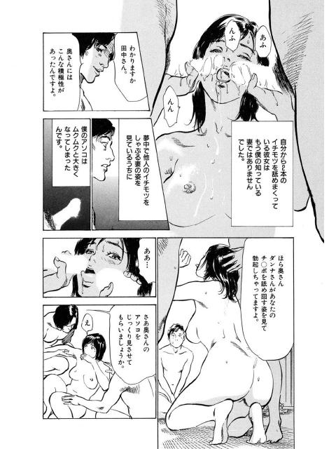 若奥様淫夢の目覚め 【蔵出しスペシャル01】【単話】