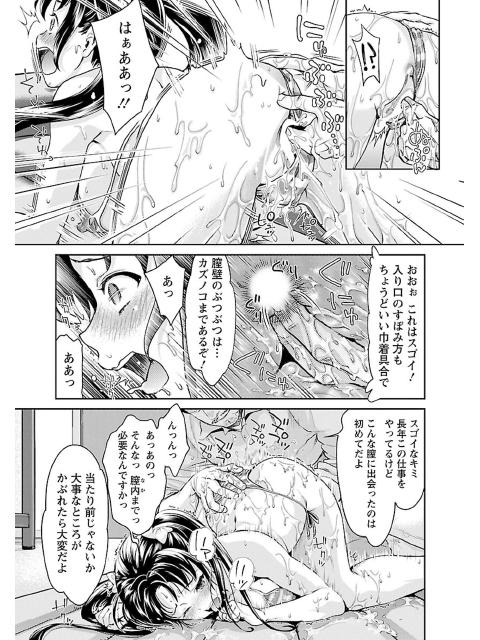 哀ドル伝説きらり☆ デジタルモザイク版