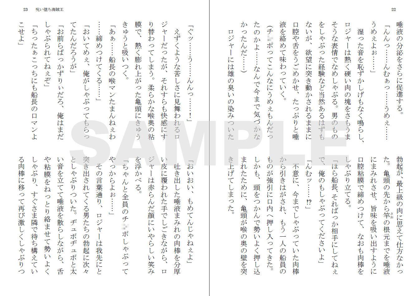 [雄汁乳業(株)] の【呪い堕ち海賊王】