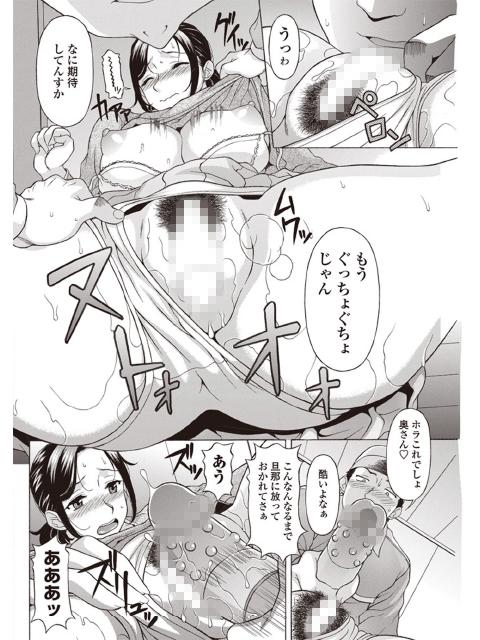 通販妻【単話】