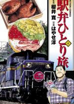 駅弁ひとり旅4
