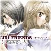 GIRL FRIENDS3