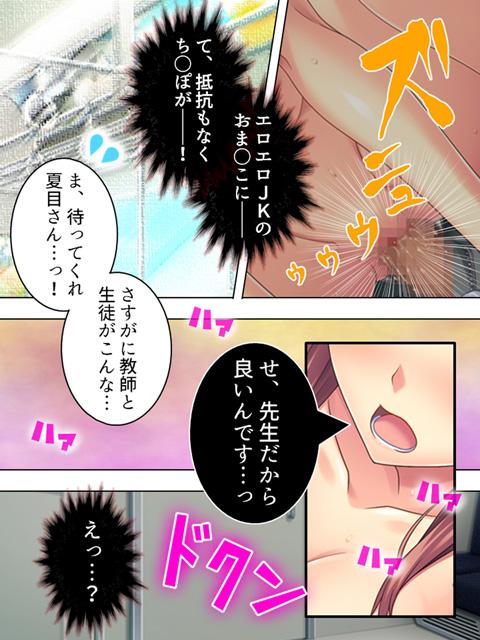 通勤電車で教え子と… 〜新人研修はHの連続!?〜 第4巻