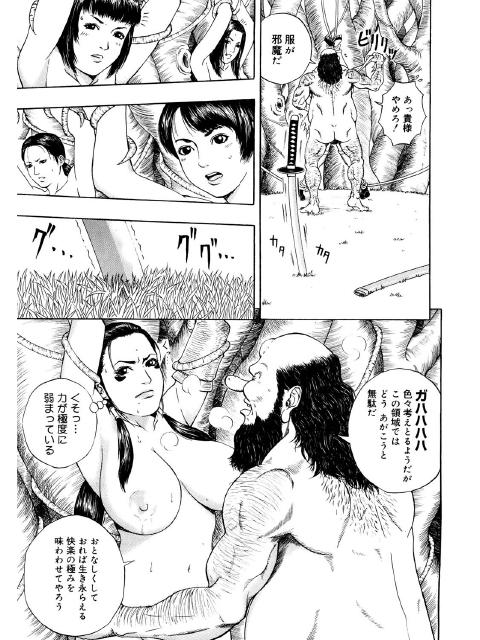 淫奔退魔録 鞘香編【単話】