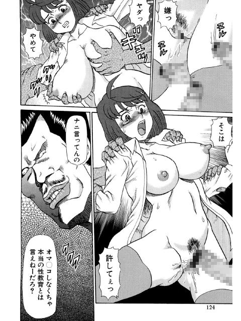 お姉ちゃんを輪姦しちゃおう【単話】