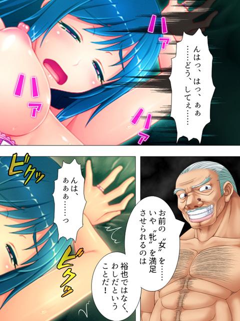 覗きの代償 〜義父と姉妹の秘密〜 第6巻