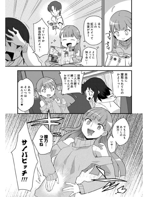 えろまんがさ〜が(7)【単話】