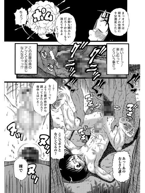 憑き夢〜ツキユメ〜【単話】