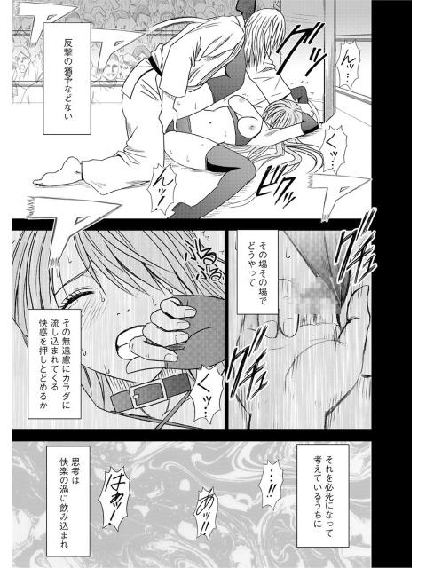 ガールズファイト マヤ編