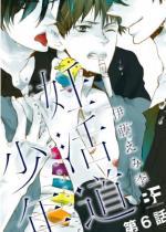 妊活道少年(分冊版) 第6話