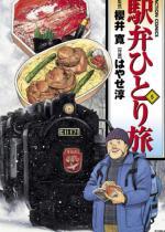 駅弁ひとり旅5