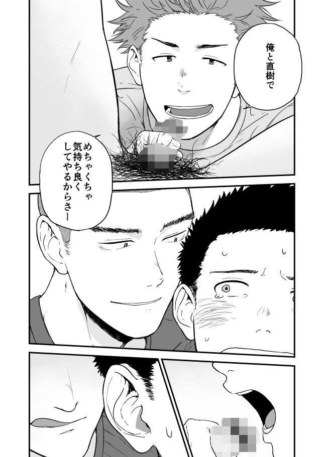 [仲村巧] の【先輩と先輩と俺】
